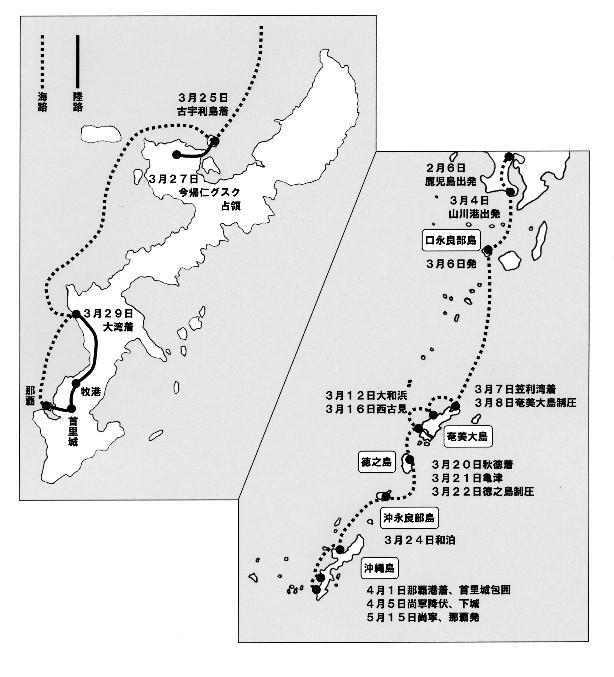 島津軍の琉球侵攻(1): 目から...