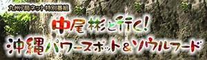 Okinawapowerspot_2